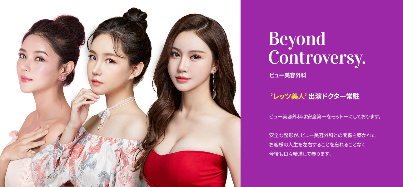 Beyond Controversy. VIEW PLASTIC SURGERY Official 'Let Me In' Doctors Hospital View Plastic Surgery Hospital believes that safety is our top priority. We will observe conscience and ethical consciousness as a medical person through an honest and correct operation.